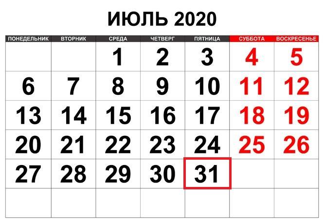 Какого числа Курбан-байрам 2020